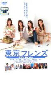 【中古】DVD▼東京フレンズ The Movie▽レンタル落ち