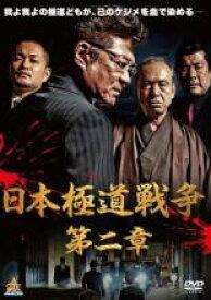 【中古】DVD▼日本極道戦争 第二章▽レンタル落ち