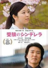 【中古】DVD▼受験のシンデレラ▽レンタル落ち