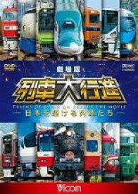 【中古】DVD▼ビコム 列車大行進シリーズ 劇場版 列車大行進 日本を駆ける列車たち▽レンタル落ち