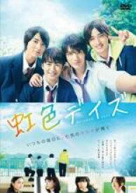 【中古】DVD▼虹色デイズ▽レンタル落ち