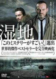 【中古】DVD▼湿地▽レンタル落ち