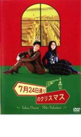 【中古】DVD▼7月24日通りのクリスマス▽レンタル落ち