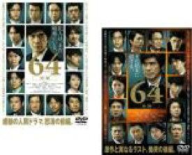 全巻セット2パック【中古】DVD▼64 ロクヨン(2枚セット)前編、後編▽レンタル落ち