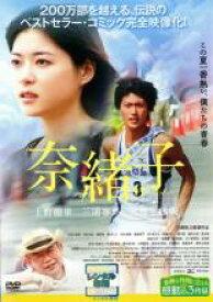 【中古】DVD▼奈緒子▽レンタル落ち