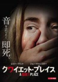 【中古】DVD▼クワイエット・プレイス▽レンタル落ち ホラー
