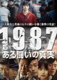【中古】DVD▼1987、ある闘いの真実▽レンタル落ち 韓国
