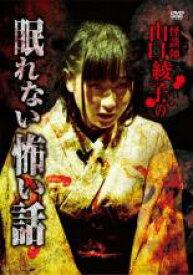 【中古】DVD▼怪談師 山口綾子の眠れない怖い話▽レンタル落ち ホラー