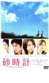 【中古】DVD▼砂時計▽レンタル落ち