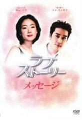 【中古】DVD▼ラブストーリー メッセージ▽レンタル落ち