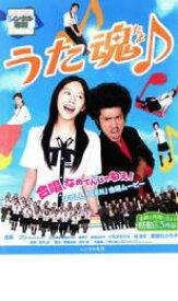 【中古】DVD▼うた魂♪▽レンタル落ち