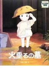 【中古】DVD▼火垂るの墓▽レンタル落ち