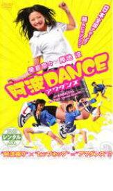 【中古】DVD▼阿波 DANCE アワダンス▽レンタル落ち