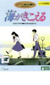 【中古】DVD▼海がきこえる▽レンタル落ち