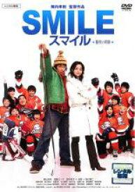 【中古】DVD▼スマイル 聖夜の奇跡▽レンタル落ち