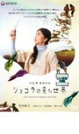 【中古】DVD▼ショコラの見た世界▽レンタル落ち