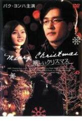 【中古】DVD▼嬉しいクリスマス【字幕】▽レンタル落ち 韓国