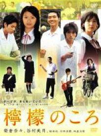 【中古】DVD▼檸檬のころ▽レンタル落ち