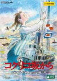 【中古】DVD▼コクリコ坂から▽レンタル落ち ディズニー