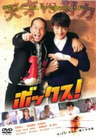 【中古】DVD▼ボックス!▽レンタル落ち