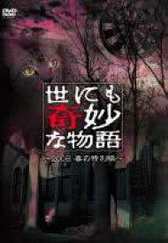 【中古】DVD▼世にも奇妙な物語 2008春の特別編▽レンタル落ち ホラー