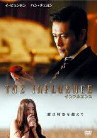 【中古】DVD▼インフルエンス【字幕】▽レンタル落ち 韓国