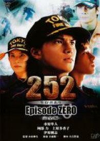 【中古】DVD▼252 生存者あり episode.ZERO 完全版▽レンタル落ち