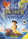【中古】DVD▼リトル・マーメイド 2 Return to The Sea▽レンタル落ち ディズニー