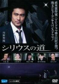 【中古】DVD▼シリウスの道▽レンタル落ち