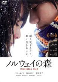 【中古】DVD▼ノルウェイの森▽レンタル落ち