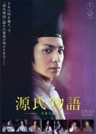 【中古】DVD▼源氏物語 千年の謎▽レンタル落ち 時代劇