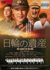 【中古】DVD▼日輪の遺産▽レンタル落ち