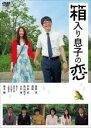 【中古】DVD▼箱入り息子の恋▽レンタル落ち