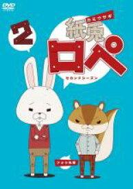 【中古】DVD▼紙兎 ロペ 2 セカンドシーズン▽レンタル落ち