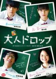 【中古】DVD▼大人ドロップ▽レンタル落ち