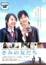 【中古】DVD▼きみの友だち▽レンタル落ち