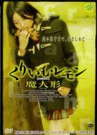 【中古】DVD▼くりいむレモン 魔人形 マ・ドール▽レンタル落ち