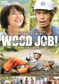 【中古】DVD▼WOOD JOB!ウッジョブ 神去 かむさり なあなあ日常▽レンタル落ち