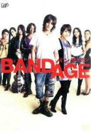 【中古】DVD▼BANDAGE バンデイジ▽レンタル落ち