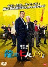 【中古】DVD▼龍三と七人の子分たち▽レンタル落ち 極道 任侠