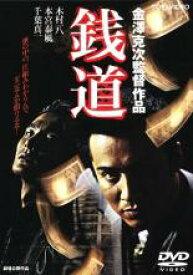 【中古】DVD▼銭道▽レンタル落ち