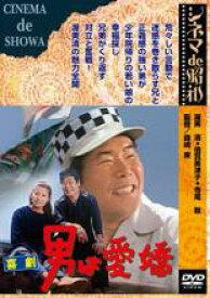 【中古】DVD▼喜劇 男は愛嬌▽レンタル落ち
