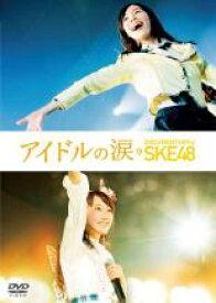 【中古】DVD▼アイドルの涙 DOCUMENTARY of SKE48▽レンタル落ち