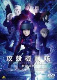 【中古】DVD▼攻殻機動隊 新劇場版▽レンタル落ち