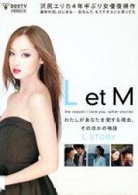 【中古】DVD▼L et M わたしがあなたを愛する理由、そのほかの物語 L STORY▽レンタル落ち