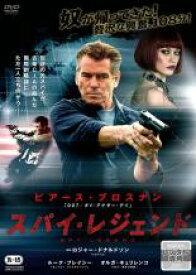 【中古】DVD▼スパイ・レジェンド▽レンタル落ち