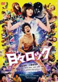 【中古】DVD▼日々ロック▽レンタル落ち