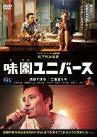 【中古】DVD▼味園ユニバース▽レンタル落ち