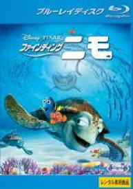 【中古】Blu-ray▼ファインディング ニモ ブルーレイディスク▽レンタル落ち ディズニー