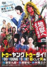 【中古】DVD▼TOO YOUNG TO DIE トゥーヤング トゥーダイ!若くして死ぬ▽レンタル落ち